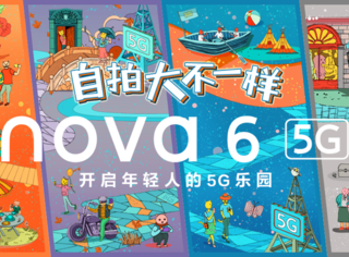 华为nova6系列潮流自拍风暴来袭,年轻本该大不一样