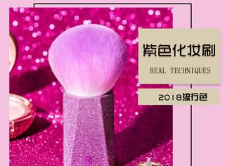 原来紫色的化妆刷可以这么美!这还舍得用吗?