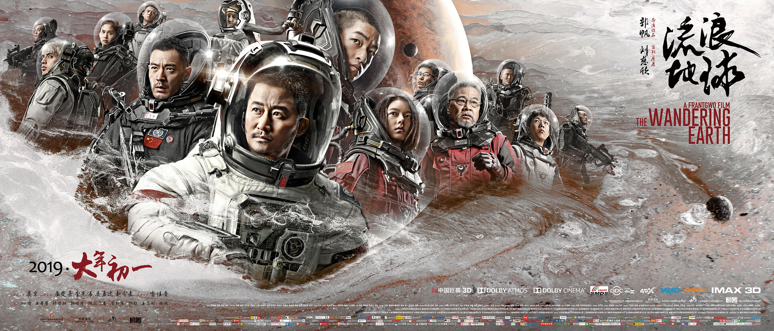 """《流浪地球》发布终极预告海报,有种的中国人""""为家而战"""""""