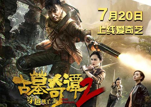 《古墓奇谭2穿越死亡海》今日上线爱奇艺,开启爆笑探险之旅