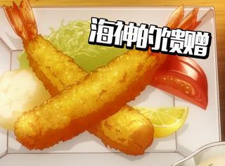治愈骑士的炸虾蘸塔塔酱,一起打开异世界食堂的大门吧!