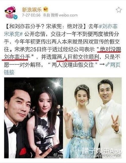 又是行程原因,宋承憲承認與劉亦菲分手