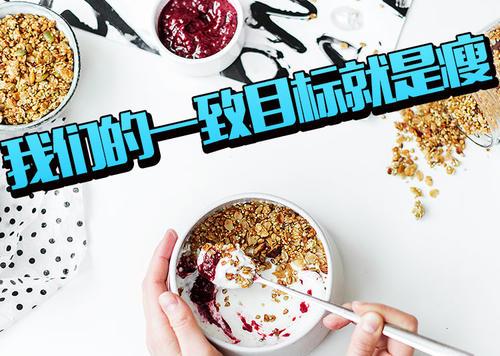 春节过后摆脱油腻!先从改变饮食习惯开始吧