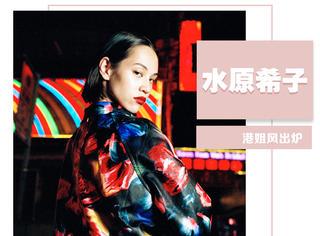 水原希子香港大片出炉,复古妆容气场飙升两米八!