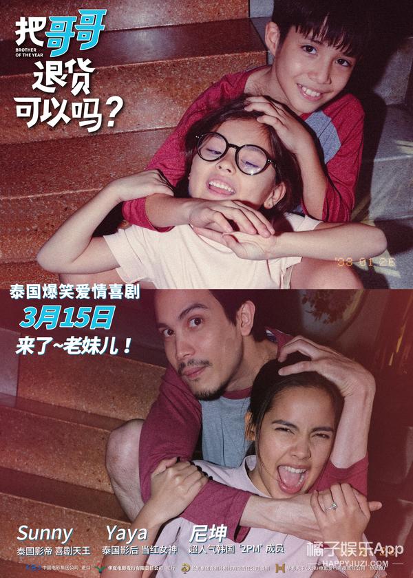 冤家互怼背后显真挚兄妹情 3月15日泰国爆款爱情喜剧来袭