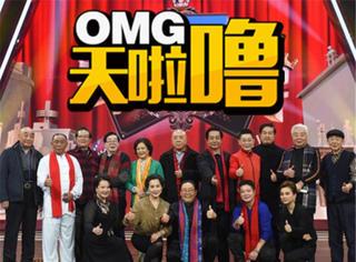 《西游记》剧组36年最全的一次重聚,简直童年回忆杀!