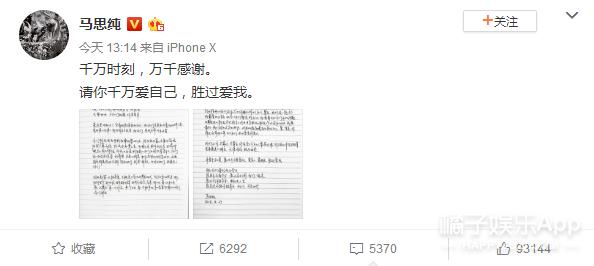 马思纯写亲笔信感谢千万粉丝,她的字还挺好看的