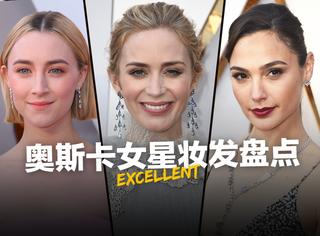 直击第90届奥斯卡红毯,众女星齐亮相谁的造型最有料?
