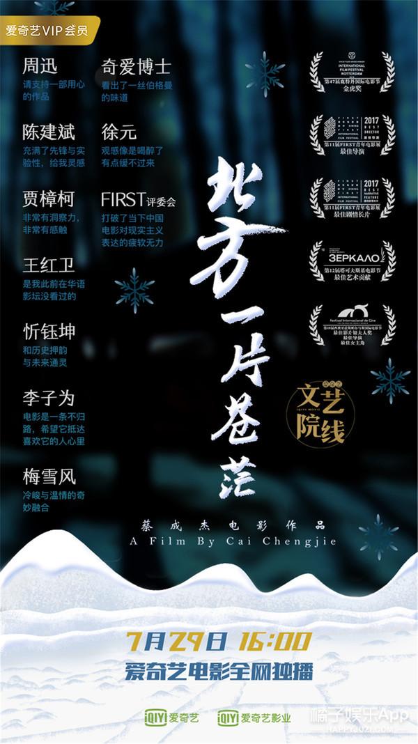 """《北方一片苍茫》首映,忻钰坤三刷激赞""""荒诞像现实在呻吟"""""""