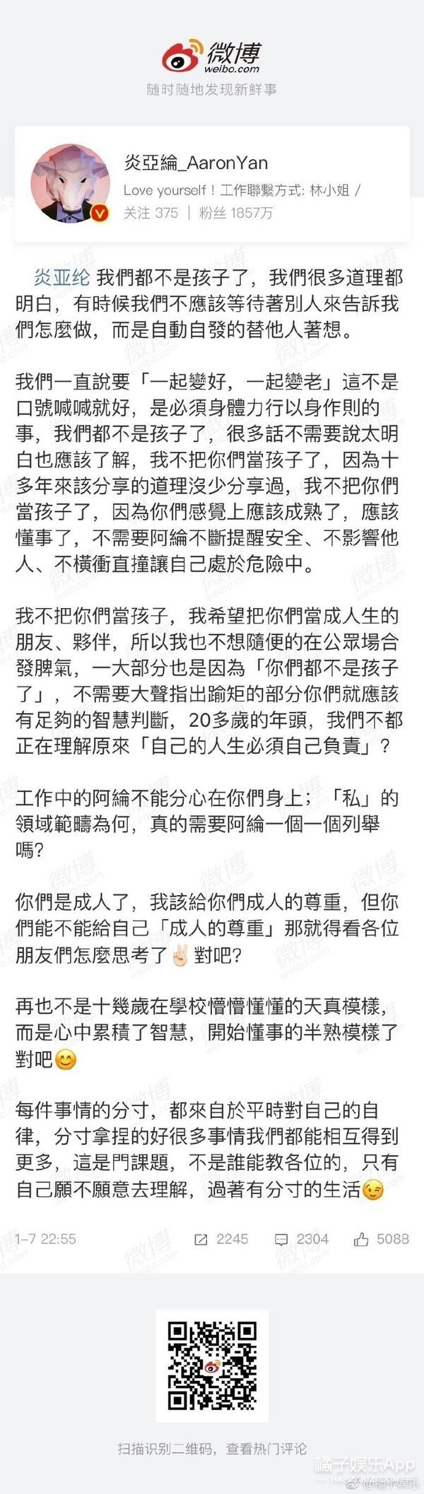蒋劲夫家暴案结果正式公布 邓超吐槽陪孙俪逛街