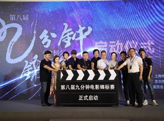 """第八届""""九分钟电影锦标赛""""携手东台发掘中国故事"""