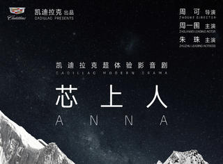 科技与人性的N种可能,凯迪拉克影音剧《芯上人》12月公演
