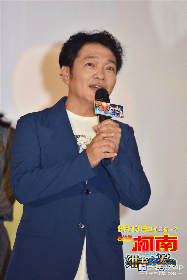 《名偵探柯南:紺青之拳》中國首映禮 ,大結局!