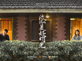 《流淌的美好時光》今晚開播?馬天宇鄭爽攜手詮釋向往的青春