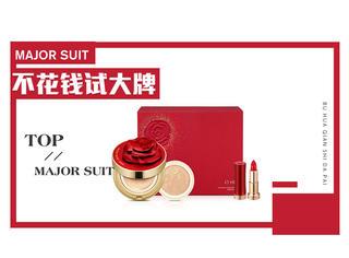 【免费试用】OHUI欧蕙精致妆容保湿气垫礼盒试用
