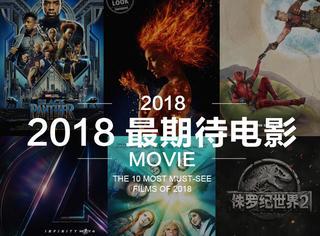 《复联3》《神奇动物2》!天啦!2018年好多电影想看啊