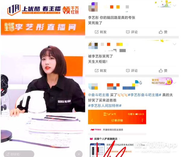 优酷《奋斗吧主播》阵容官宣,杨天真、薛兆丰、雪梨加盟