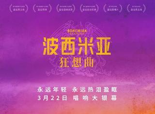 《波西米亚狂想曲》首映礼中国艺人集体朝圣