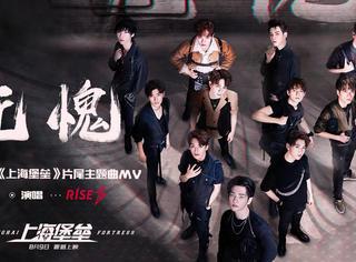 《上海堡垒》片尾主题曲《无愧》,R1SE唱响热血战歌