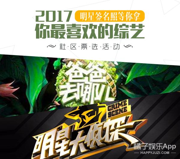 【社区有奖活动】票选2017综艺第2弹,投票赢明星签名照