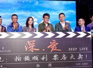 """中国首次国际邮轮""""电影新闻发布会""""  《深.爱》隆重启航"""