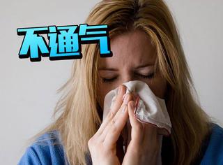 每天都在遭受鼻炎带来的困扰?快用这三个小妙招把它赶走