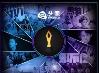 艺恩文娱指数盛典奖项公布:迪丽热巴、朱一龙领跑艺人榜单