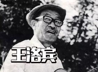 【音乐史上的今天】音乐家王洛宾出生