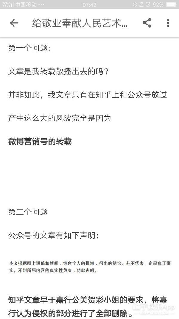 杨幂方辟谣与唐嫣塑料姐妹花传闻,这次还发了声明