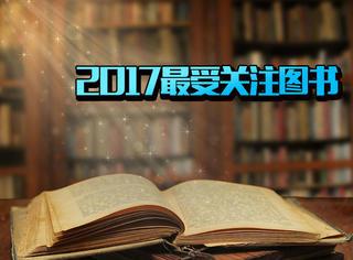 2017年度最受欢迎图书,哪一本是你的心头爱