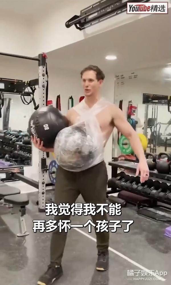 丈夫在肚子上绑了一个12斤重的球...