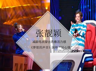 张靓颖在《梦想的声音》身穿蓝色星星毛衣,演绎好心情