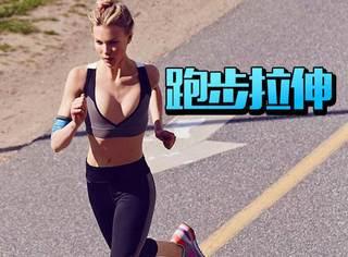 跑步容易腿粗,6个拉伸动作让你拥有纤细大腿