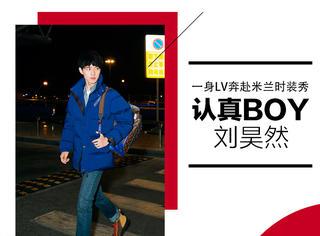 """奔赴LV米兰秀场,一身蓝色调的刘昊然不只有""""耿直""""的一面"""