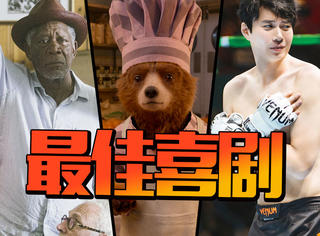 送你一份2017年度十佳喜剧片榜单,快收藏起来过年看!