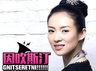 章子怡谈《演员的诞生》:不觉得它是秀场