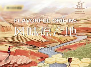 食物鏈頂端是廣東人?明明是云南人