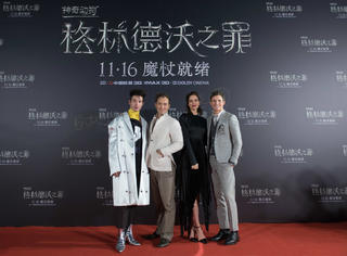 《神奇动物:格林德沃之罪》中国首映礼四大主演现身!