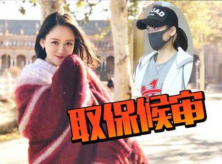 陈乔恩酒驾被捕酒测画面曝光 保释后小声道歉:对不起
