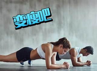 六組動作提高身體脂肪燃燒量,提高身體代謝率