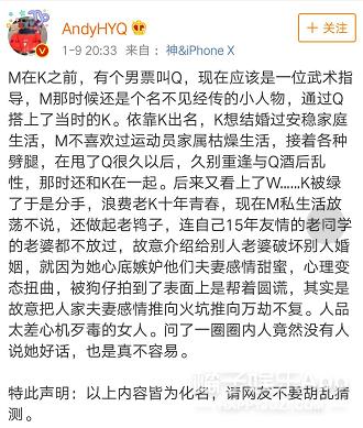 从魏大勋到张继科,黄毅清这是和马苏杠上了?