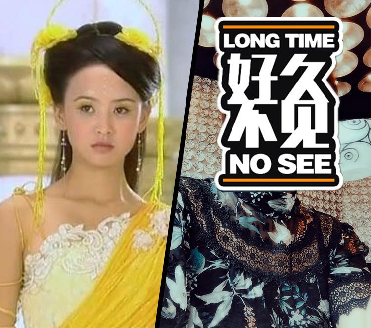还记得《欢天喜地七仙女》里的三公主吗?她现在长这样啦!