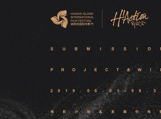 第二屆海南島國際電影節創投版塊正式開啟