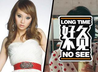 還記得09快女十強李媛希嗎?她咋整成這樣了