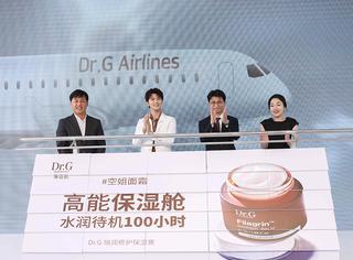 "Dr.G蒂邇肌攜手陸思恒,共同開啟""空姐面霜""水力航線"