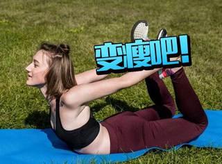 燃脂運動,在夏天熱起來之前快變瘦吧!