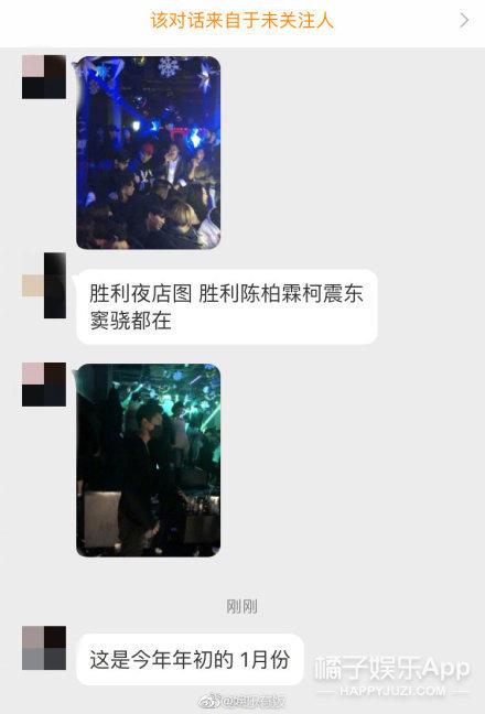 王思聪为王喆加油 李宗泫聊天室记录曝光