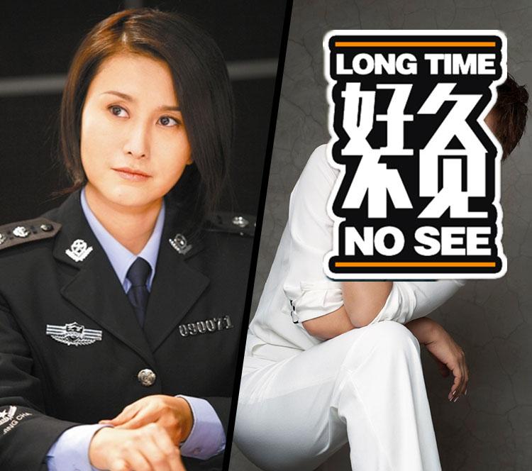 """还记得《重案六组》里的""""京城第一警花""""季洁吗?"""