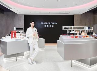 完美日记上海五角场概念店开业 底妆代言人赖冠霖空降助阵