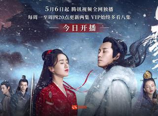 《听雪楼》今日开播 秦俊杰袁冰妍蚀心虐恋